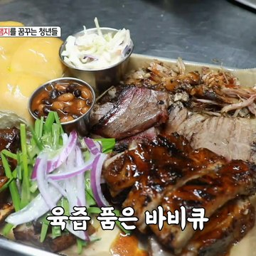 [TASTY] Korean Chef Cooking American Barbecue, 생방송 오늘 저녁 210421