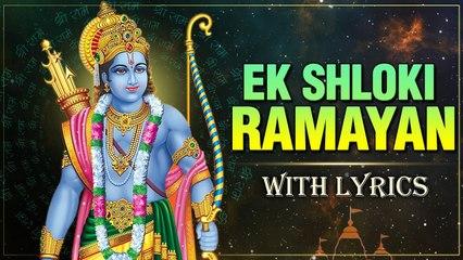 प्रभावशाली एक श्लोकी रामायण   Shloki Ramayana With Lyrics   Lord Rama Bhakti Songs   Ram Navami 2021