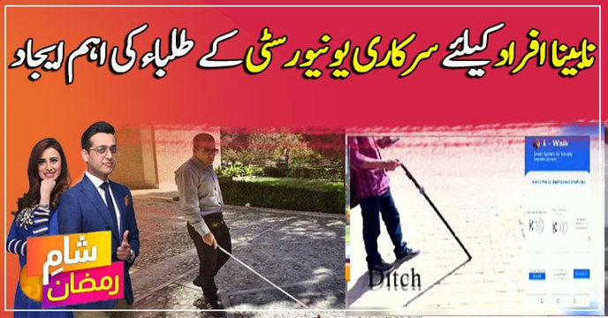 Important invention of university students for the blind people