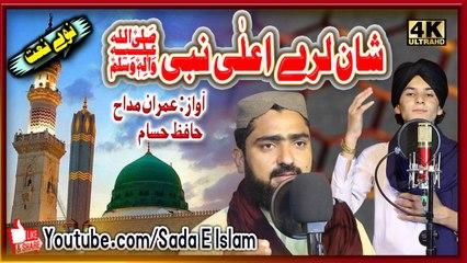 Pashto new Hd naat - Shan lare ala Nabi S A W by Imran madah , Hafiz Hasaam