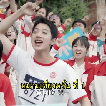 Don't Think of Interrupting My Studies EP14 Thai sub