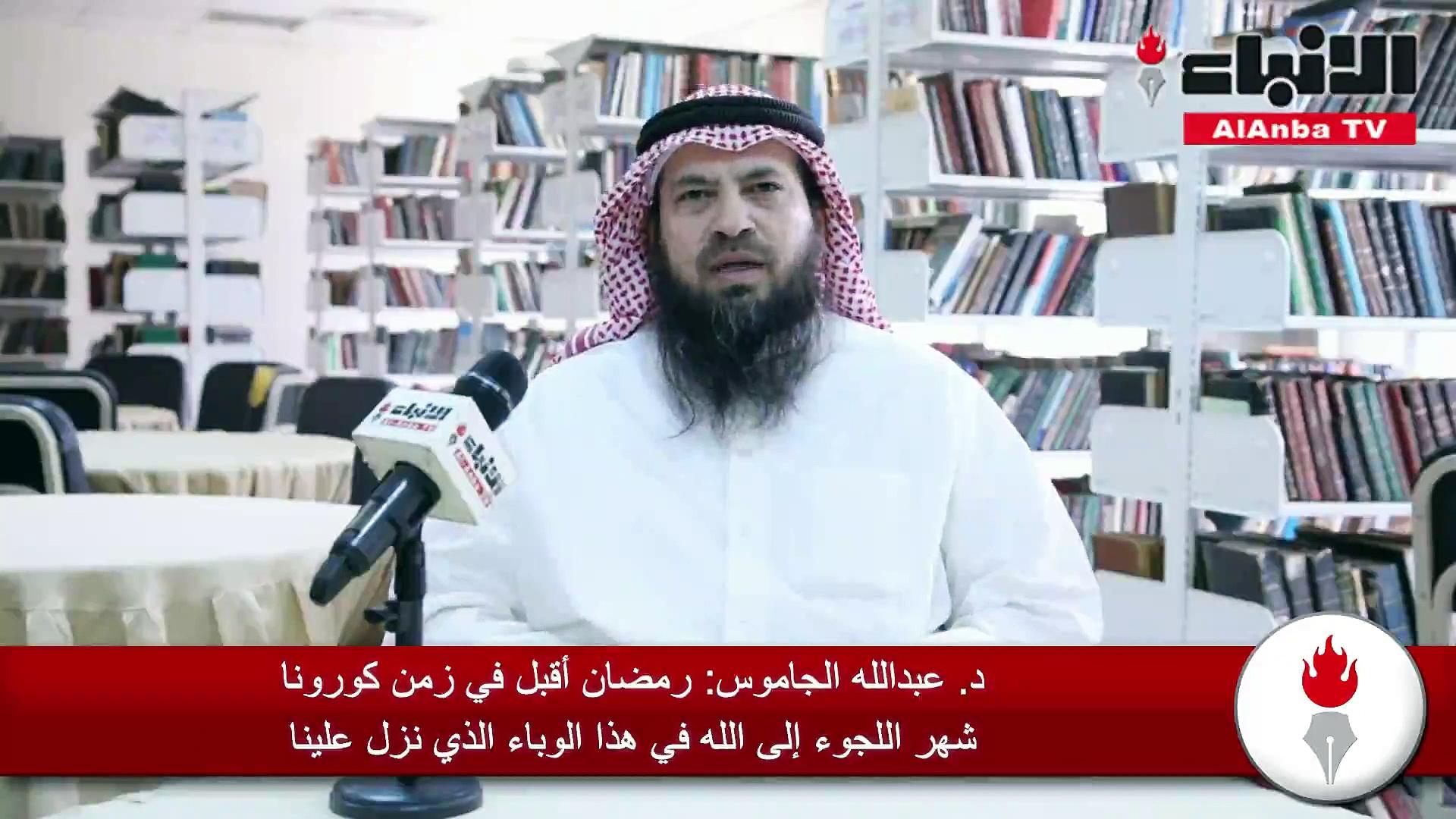 د. عبدالله الجاموس: رمضان أقبل في زمن كورونا شهر اللجوء إلى الله في هذا الوباء الذي نزل علينا