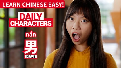 Daily Characters with Carly | 男 nán | ChinesePod