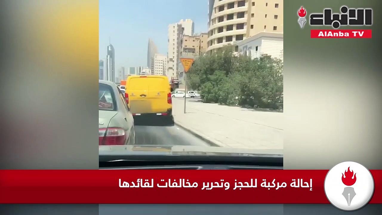 إحالة مركبة للحجز وتحرير مخالفات لقائدها