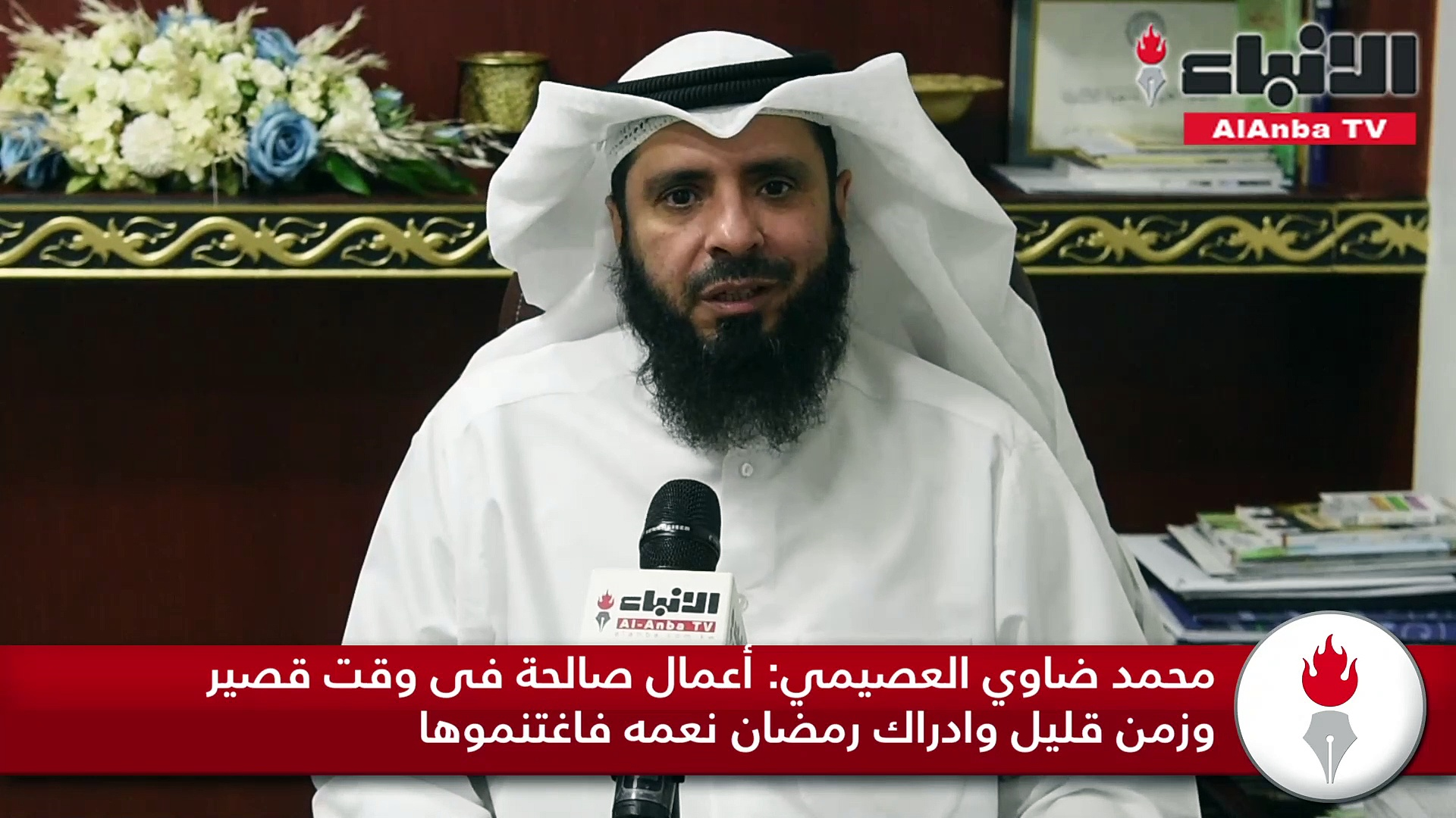 محمد ضاوي العصيمي: أعمال صالحة فى وقت قصير وزمن قليل وادراك رمضان نعمه فاغتنموها