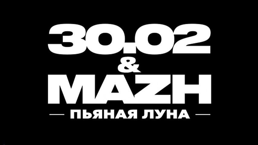 30.02, Mazh - Пьяная луна