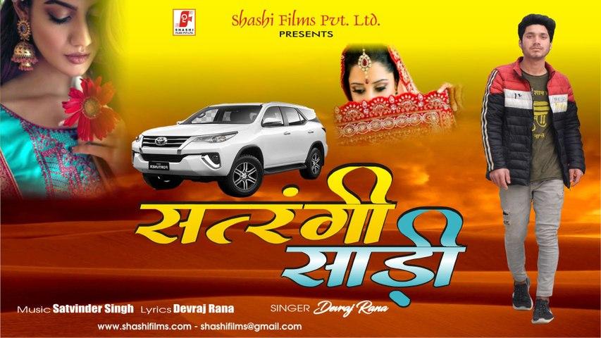 Satrangi Saree | Devraj Rana | New Garhwali Song | Shashi Films | 2021