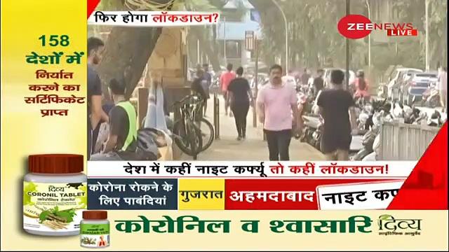 Coronavirus Update: क्या देश में एक बार फिर लौटेगा Lockdown? | Latest News | Hindi News