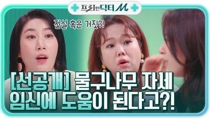 [선공개] 물구나무 자세가 임신에 도움이 된다?! ♨///_///♨ #속설증명