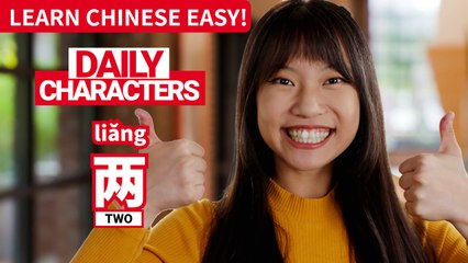 Daily Characters with Carly | 两 liǎng | ChinesePod