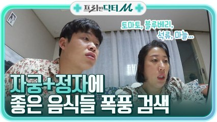 김영희♥윤승열, 자궁과 정자에 좋은 음식 찾아 삼매경?!