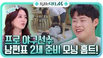 프로 야구선수 출신 윤승열이 준비한 2세 계획에 도움주는 모닝 홈트!?