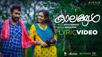 Kaalangal Lyric Video | _ Bhagyaraj _ |   Sivani Sivadas _ |  Avenir Entertainments |