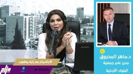 الدكتور ماهر المحروق - مدير عام جمعية البنوك الأردنية 20-4-2021