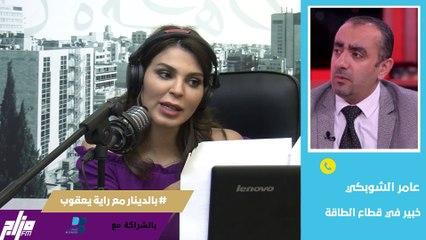 عامر الشوبكي خبير في قطاع الطاقة  27-4-2021