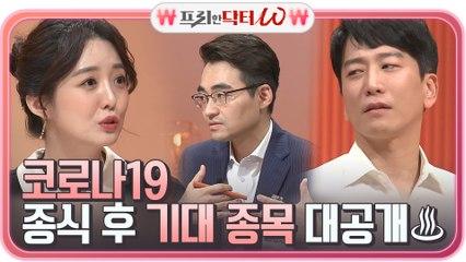 모두가 궁금해 할 코로나19 종식 후 기대 종목 대공개◐▽◐!!!