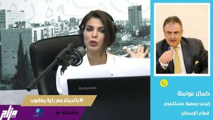 كمال عواملة رئيس جمعية مستثمري قطاع الإسكان 28-4-2021