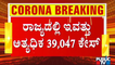 39,047 Covid Cases Reported In Karnataka Today; 22,596 Cases In Bengaluru