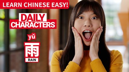 Daily Characters with Carly | 雨 yǔ | ChinesePod