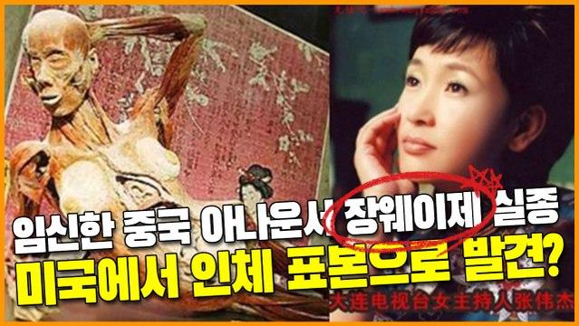 임신한 중국 아나운서 장웨이제 실종.. 미국에서 인체 표본으로 발견?