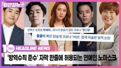'방역수칙 준수' 자막 한줄에 허용되는 연예인 노마스크
