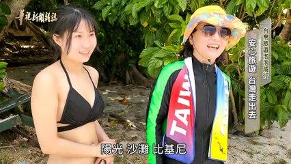 安心旅遊 台灣走出去 單元3|台帛旅遊泡泡成行|華視新聞雜誌 EP2270 2021.04.23