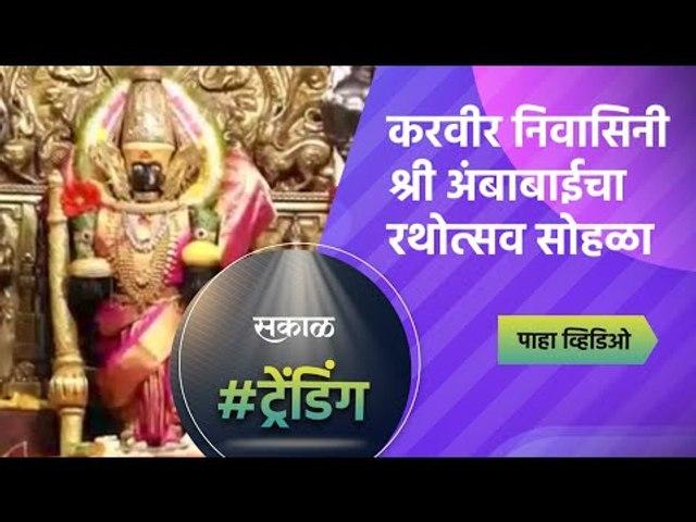 करवीर निवासिनी श्री अंबाबाईचा रथोत्सव सोहळा | Kolhapur | Sakal Media |