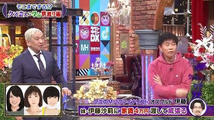 ダウンタウンDX 2021年4月29日 ドランク鈴木&オズワルド伊藤などクズ芸人の処世術SP!