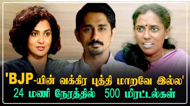 என்ன ஆச்சு? Siddharth-க்கு குவியும் ஆதரவுகள் | I Stand With Siddharth | Oneindia Tamil