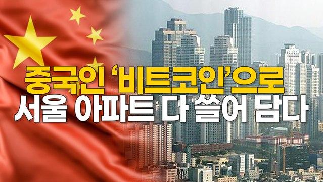 중국인 '비트코인'으로 서울 아파트 다 쓸어 담다