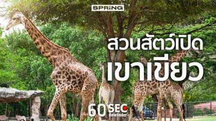 60SEC viewfinder | สวนสัตว์เปิดเขาเขียว | EP.41