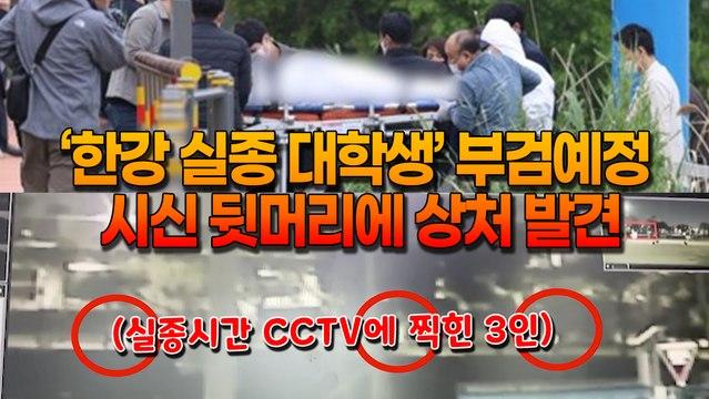'한강 실종 대학생' 시신 뒷머리에 상처 발견 '부검 예정' CCTV에 찍힌 3명의 사람들..?