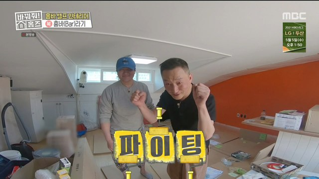 [HOT] Two of the fastest home lovers ever!, 바꿔줘! 홈즈 210501