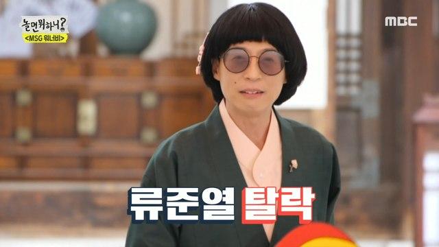 [HOT] Reveal Park Hae-il's identity, 놀면 뭐하니? 210501