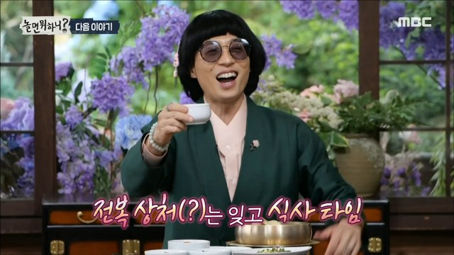 [HOT] ep.91 Preview, 놀면 뭐하니? 210508