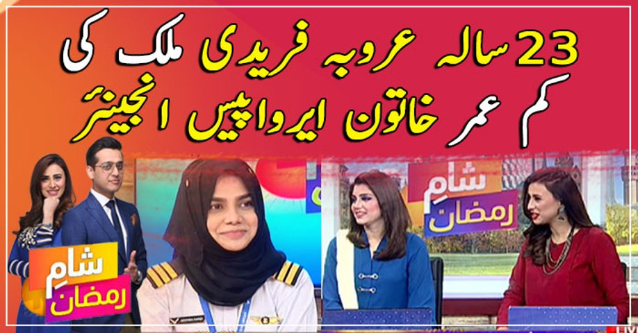 23-year-old Arooba Faridi is the youngest female Aerospace Engineer in Pakistan