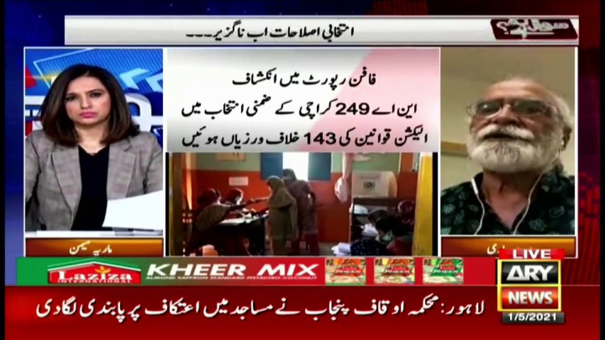 The FAFEN report revealed that there were violations of election laws in N249 Karachi