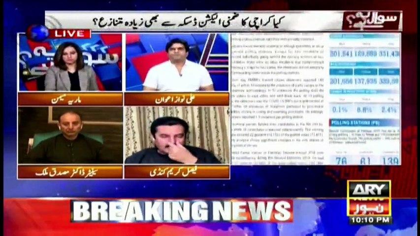Election Commission delays results of NA 249: Faisal Karim Kundi