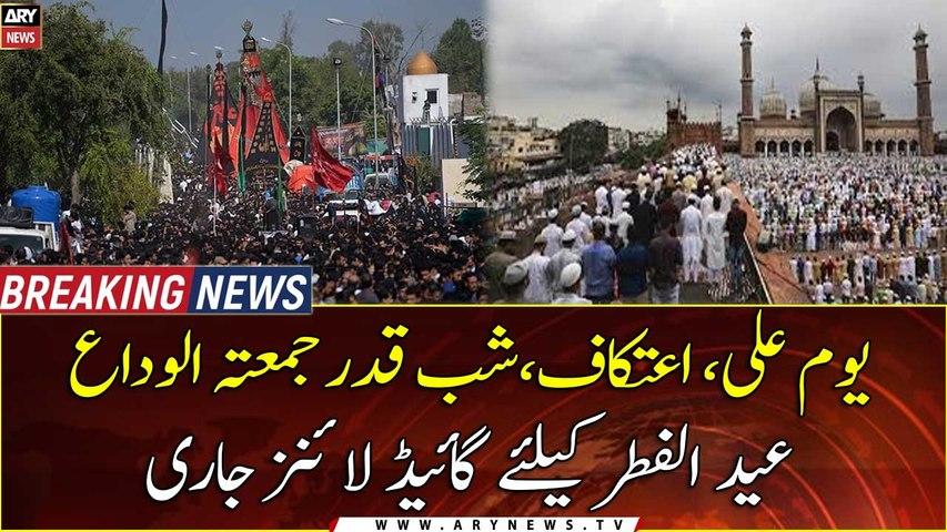 NCOC issues fresh Guidelines for Youm E Ali, Eid-ul-Fitr, I'tikaf, Shab-e-Qadr and Jumu'atul-Wida