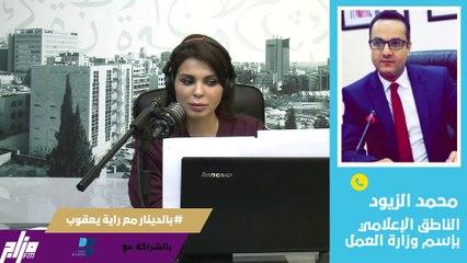 محمد الزيود الناطق الإعلامي بإسم وزارة العمل 2-5-2021