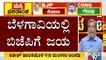 BJP Candidate Mangala Angadi Wins From Belagavi Lok Sabha Constituency