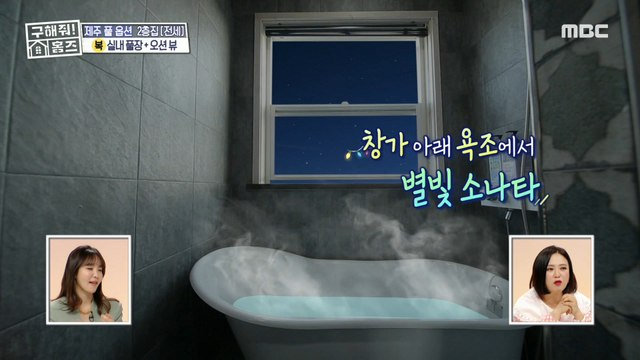 [HOT] Bathing while looking at the stars, 구해줘! 홈즈 210502