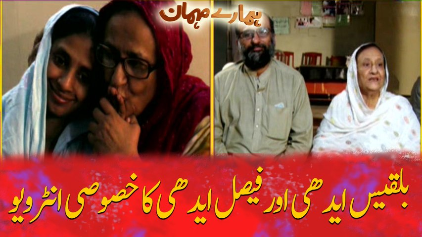 Exclusive Interview with Bilquis Edhi and Faisal Edhi