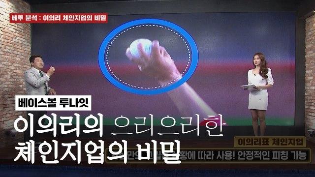 KIA 이의리의 으리으리한 체인지업의 비밀은_ (feat.박재홍) [베투 21.04.28]