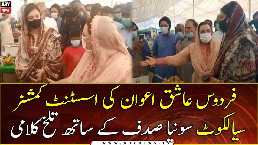 WATCH: Firdous Ashiq Awan scolds AC Sialkot during Ramazan bazaar visit