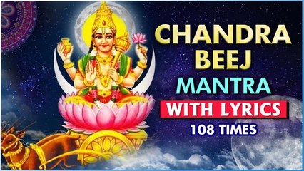 चंद्र बीज मन्त्र   Chandra Beej Mantra 108 Times With Lyrics   Powerful Vedic Mantra   Rajshri Soul