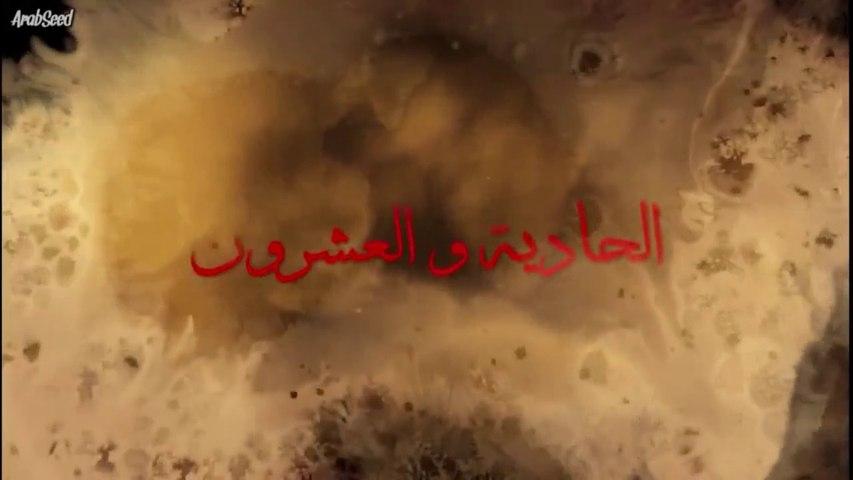 مسلسل موسي الحلقه 21 الواحده و العشرون