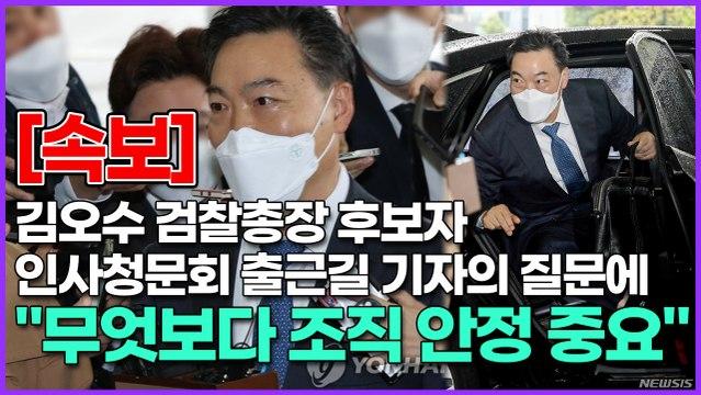 """[속보] 김오수 검찰총장 후보자 """"무엇보다 조직 안정 중요"""""""