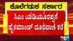 Karnataka BJP In-charge Arun Singh Calls CM Yediyurappa, Asks For Report On Chamarajanagar Incident