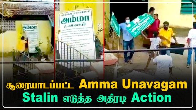 சூரையாடப்பட்ட Amma Unavagam | DMK அதிரடி Action | Oneindia Tamil